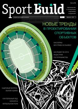 SportBuild №1 — февраль 2019
