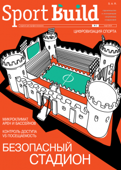 SportBuild №2 — март 2019