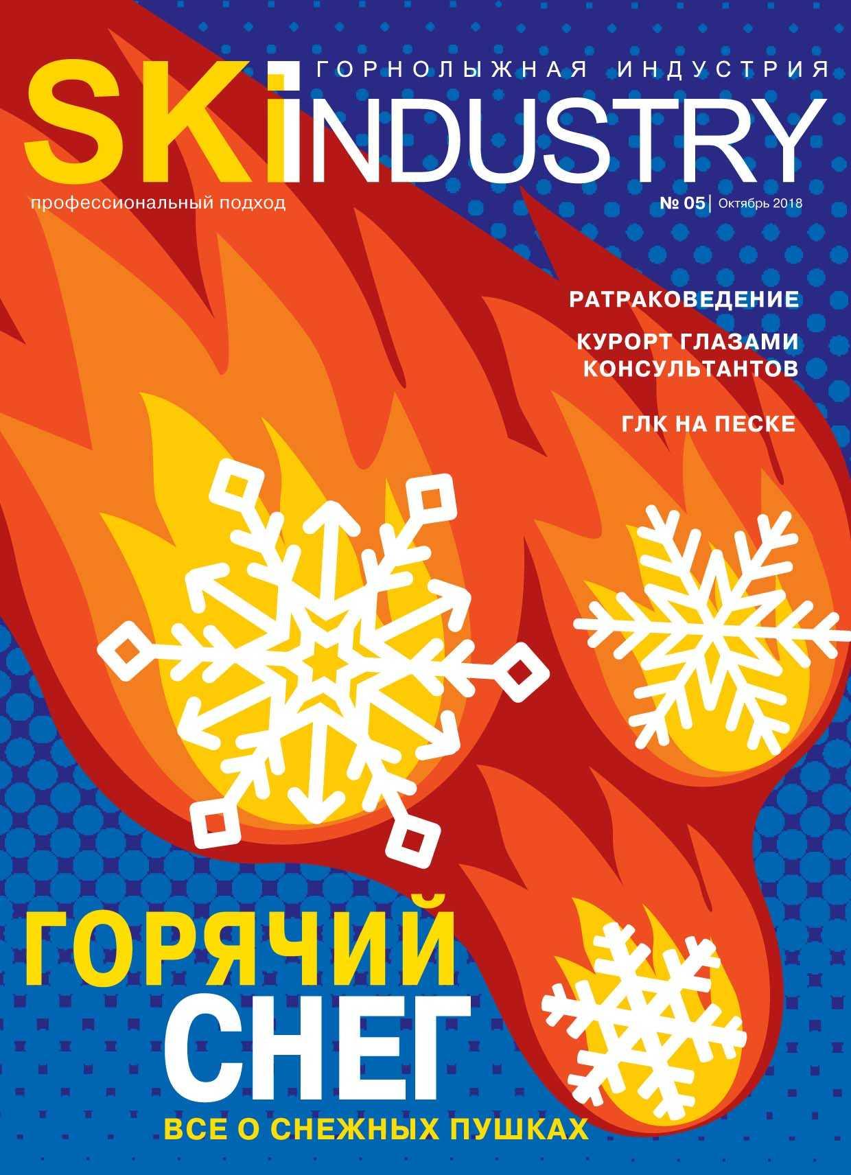 Book_SKI_05_2018_PDF-1