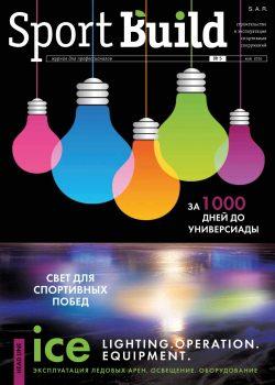 SB_05_2016_Blok_PDF-1