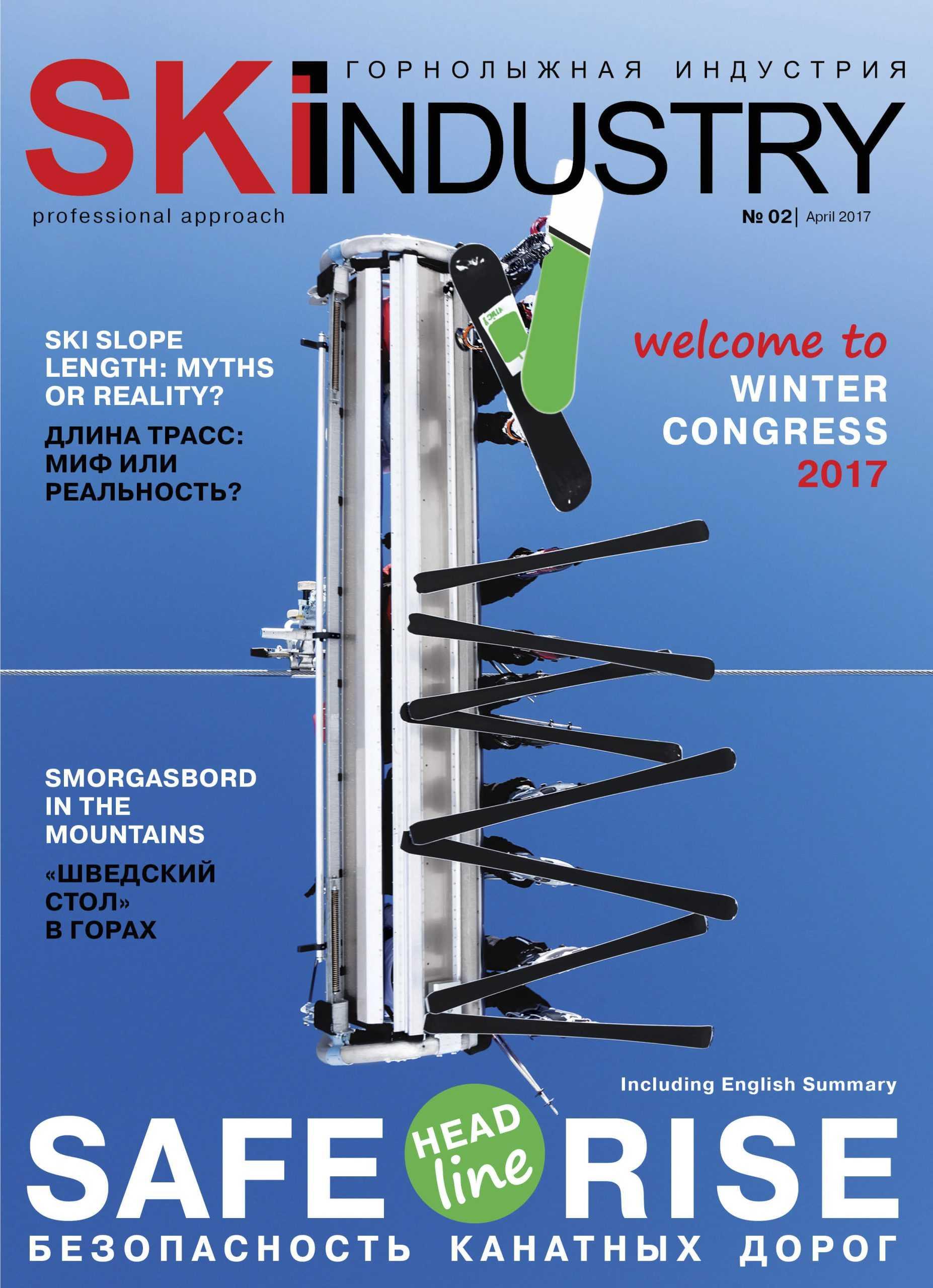 SI#02(54)2017_obl