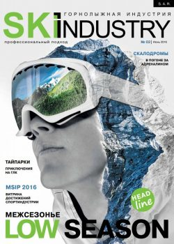 SI_02_2016_Cover