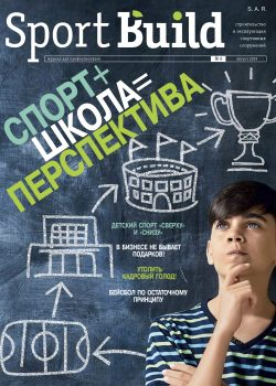 SportBuild журнал выпуск 6