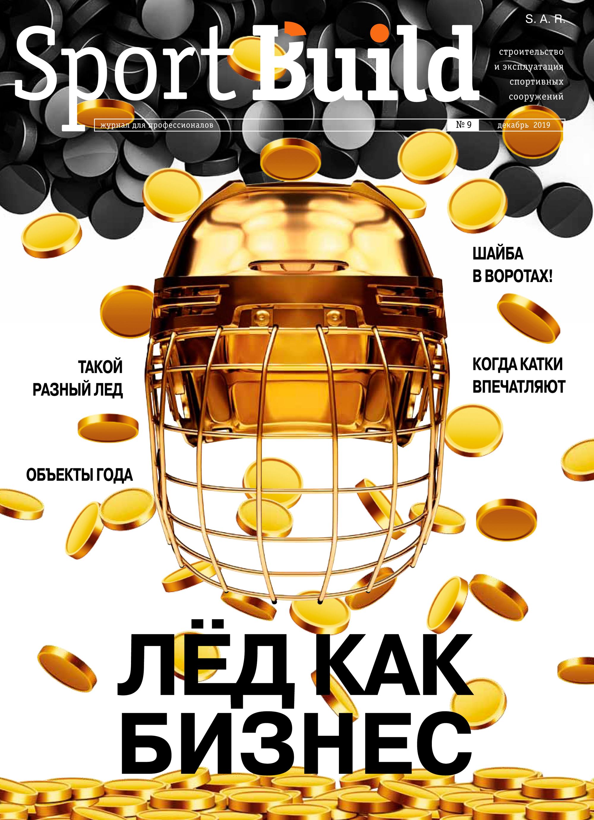 SB_09_2019_obojka-1