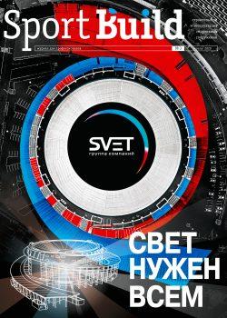 SB_03_2020_obojka