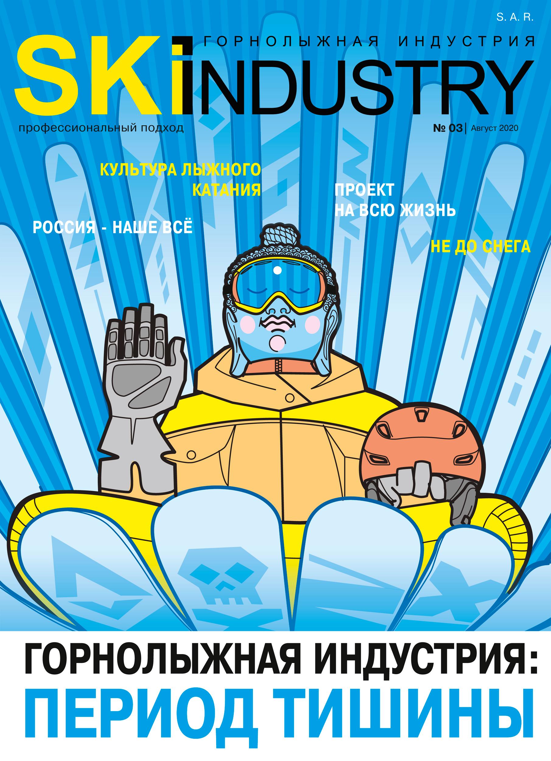 GIR_03_2020_cover