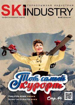 oblojka Ski5