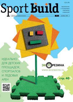 sb_08_2020_obojka
