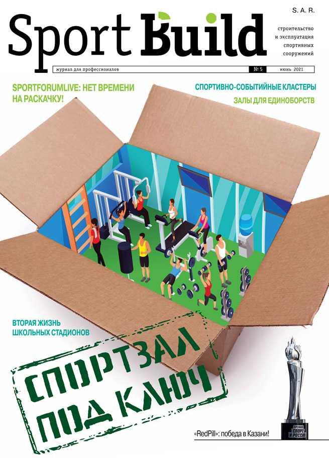 Cover-SB5-2021