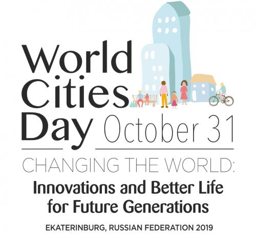 Логотип Всемирного дня городов